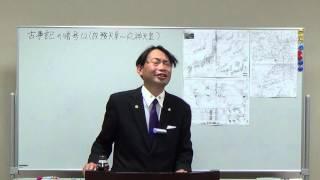 古事記の暗号12 竹内睦泰 日本歴史文化研究機構