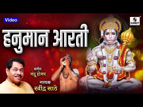 Hanuman Aarti (Marathi)