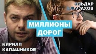 Кирилл Калашников, Эльдар Джарахов - Путь к успеху |by ДавайЛайма|