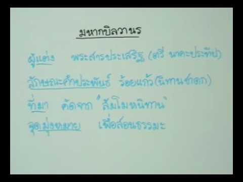 วีซีดีติวเข้มภาษาไทย ม.2 เทอม 2
