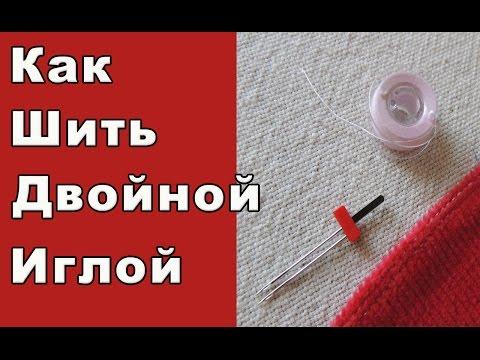 Как шить двойной иглой, подгибка трикотажа