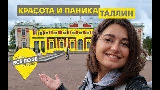 Таллин | Лайфхаки для бюджетного путешествия | ВСЕ ПО 30