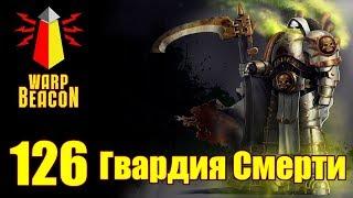 ВМ 126 Либрариум - Гвардия Смерти / Death Guard