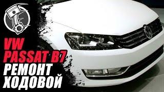 видео Замена стоек стабилизатора задней подвески на Фольксваген Пассат B6 (Volkswagen Passat B6)