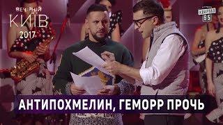 Антипохмелин, Геморр прочь и другие рекламные ролики с Монатиком thumbnail