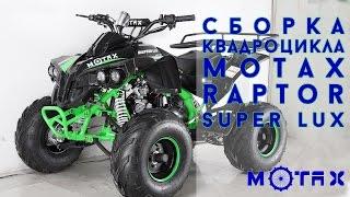 Сборка подросткового квадроцикла MOTAX Raptor Super Lux 125cc