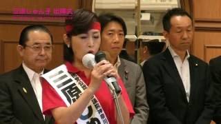 2016年6月22日(水)10時 ロイヤルホールヨコハマにて行われた三原じゅ...
