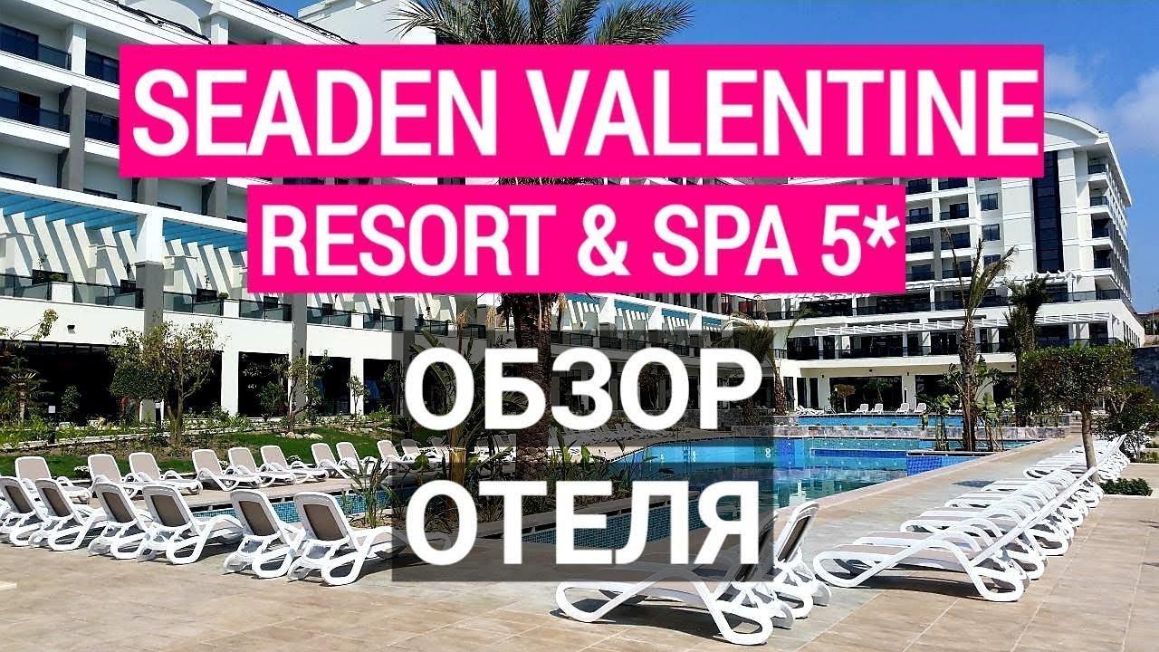 Seaden Valentine Resort Spa 5 Side Obzor Otelya Turciya 2019 Youtube