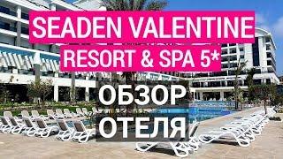 Seaden Valentine Resort & Spa 5* Сиде. Обзор отеля. Турция 2019