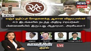 Kaalathin Kural – News18 Tamilnadu tv Show