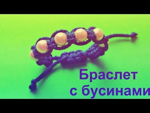 Красивый браслет своими рукам. Шамбала из бусин - легко и просто. Уроки макраме для начинающих.