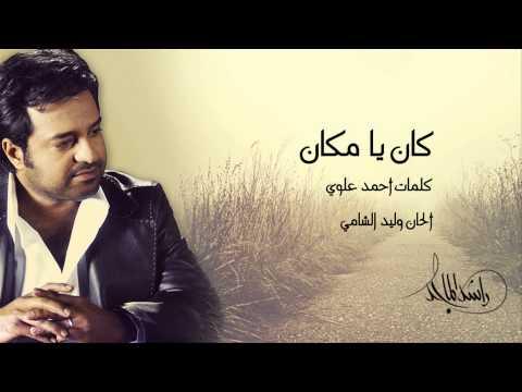 راشد الماجد - كان يا مكان (النسخة الأصلية) | 2012