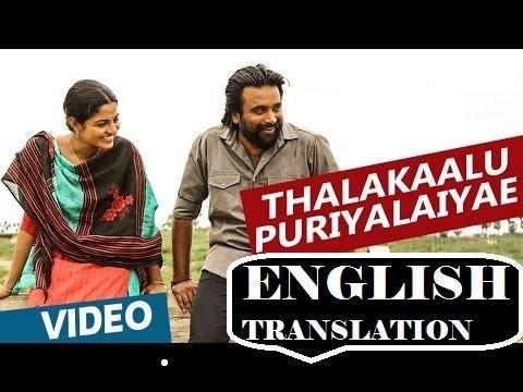 Kidaari Thalakaalu Puriyala English subtitles