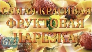★►Самая красивая фруктовая нарезка. Как красиво оформить праздничный стол! Decorations of fruits. ★►