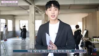 TEEN TOP ON AIR - 창조가중계 : 틴탑 코스모폴리탄 촬영현장!