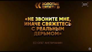 Золотые Цитаты:Момент с Шоу Большого Русского Босса, ЛСП.