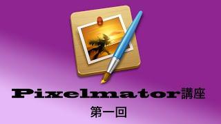 Repeat youtube video Pixelmator講座 第一回