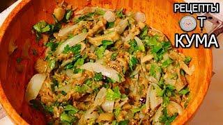 Салат из запеченных баклажанов (The baked eggplants salad)