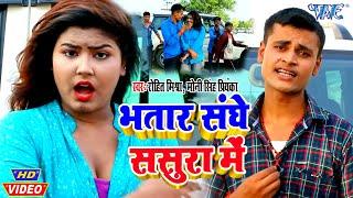 #Rohit Mishra,Moni Singh Priyanka का सबसे हिट #Video- भतार संघे ससुरा में I 2020 Bhojpuri Hit Song