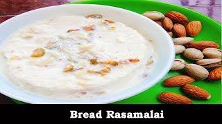 Bread Rasamalai Recipe in Tamil/Bread Recipes in Tamil/RasaMalai Sweets Recipe in Tamil