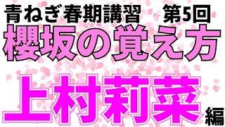 上村莉菜 #櫻坂46 「青ねぎメッセ」をご視聴いただきありがとうございます!! 「こんなアイドルがいるよ!」「こんな魅力があるんだ!」 「こんな企画をやってほしい!