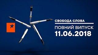 Заложники Путина - Свобода слова, 11.06.2018