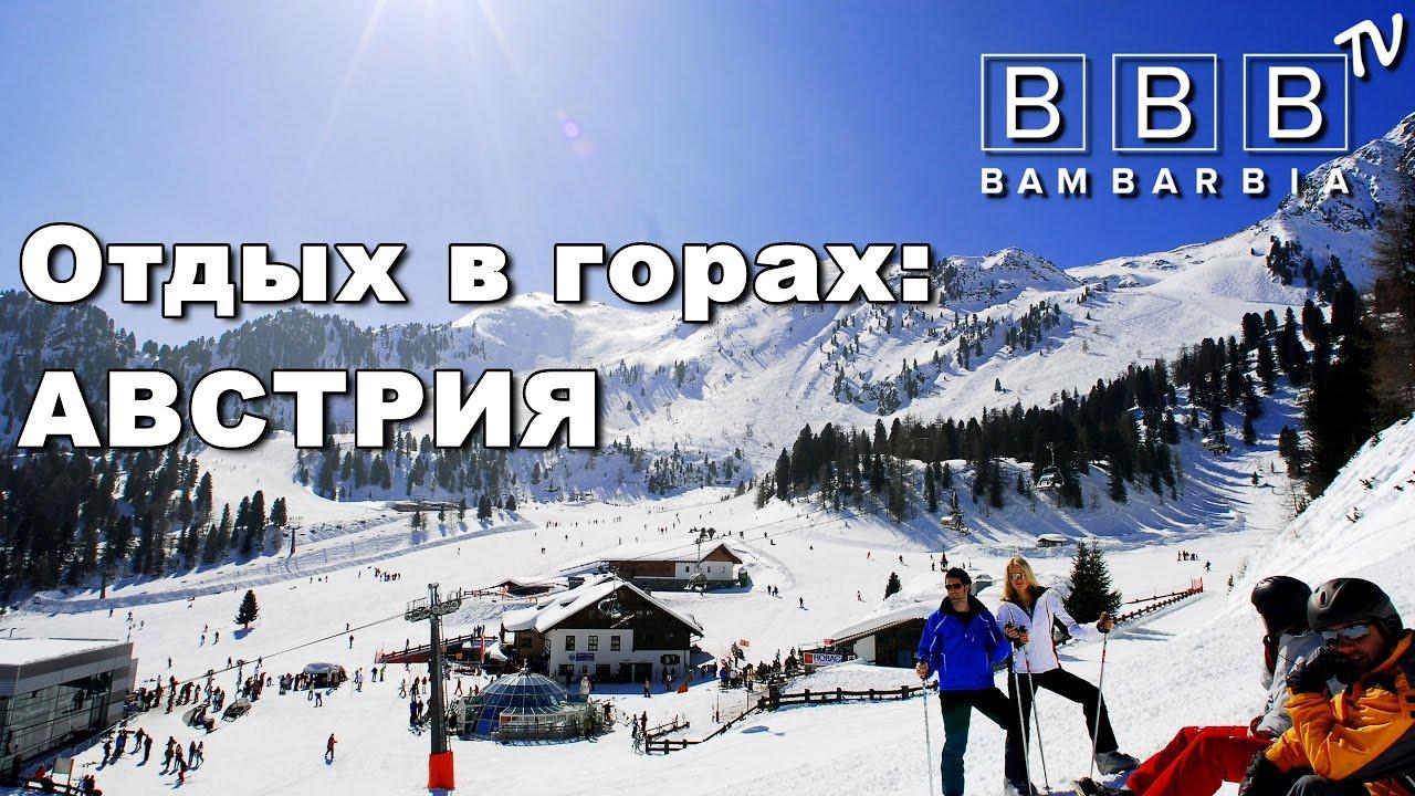 Зимний отдых в горах: горнолыжные туры в Австрию