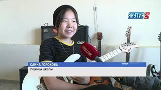 Музыкальная школа для всех возрастов открыла свои двери в Якутске