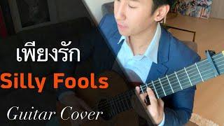 เพียงรัก-Silly Fools( Guitar Fingerstyles  ) Ekachai Jearakul