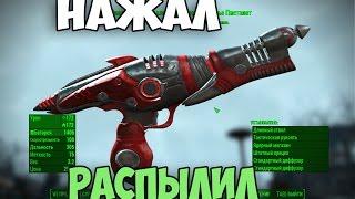 Fallout4 ЛЕГЕНДАРНОЕ ОГНЕННОЕ КОПЬЕ БЛАСТЕР  МОД