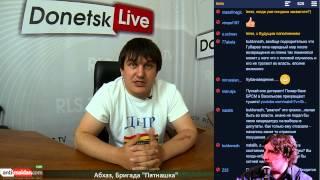 "Donetsk Live №72: Абхаз - подробности боя в Марьинке. Интербригада ""Пятнашка"""