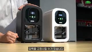 2초만에 탬핑 완성 바리스타의 필수품 큐브 오토탬핑기!…
