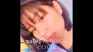 ขอให้รู้ - BEMINOR  Version Sunbeary  l Cover On Skippy  l
