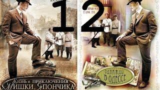 Жизнь и приключения Мишки Япончика. Однажды в Одессе. 12 Серия