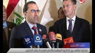 مذكرة تفاهم بين الداخلية العراقية والامم المتحدة بشأن اللاجئين