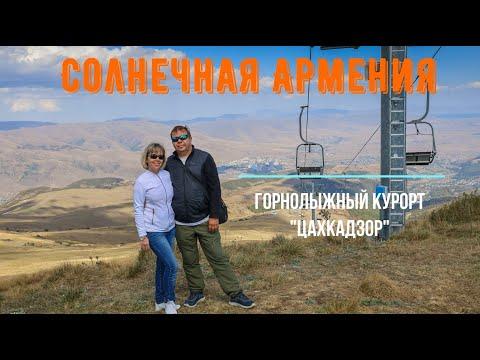 Путешествие по Солнечной Армении. Часть 5. Горнолыжный комплекс