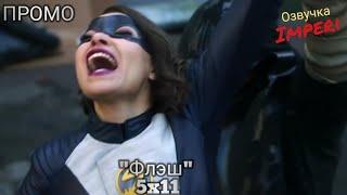 Флэш 5 сезон 11 серия / The Flash 5x11 / Русское промо
