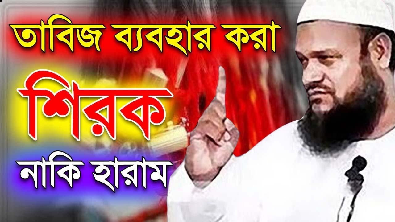 তাবিজ সম্পর্কে হাদিস। তাবিজ ব্যবহার   sheikh abdur razzak bin yousuf   শাইখ আব্দুর রাজ্জাক বিন ইউসুফ