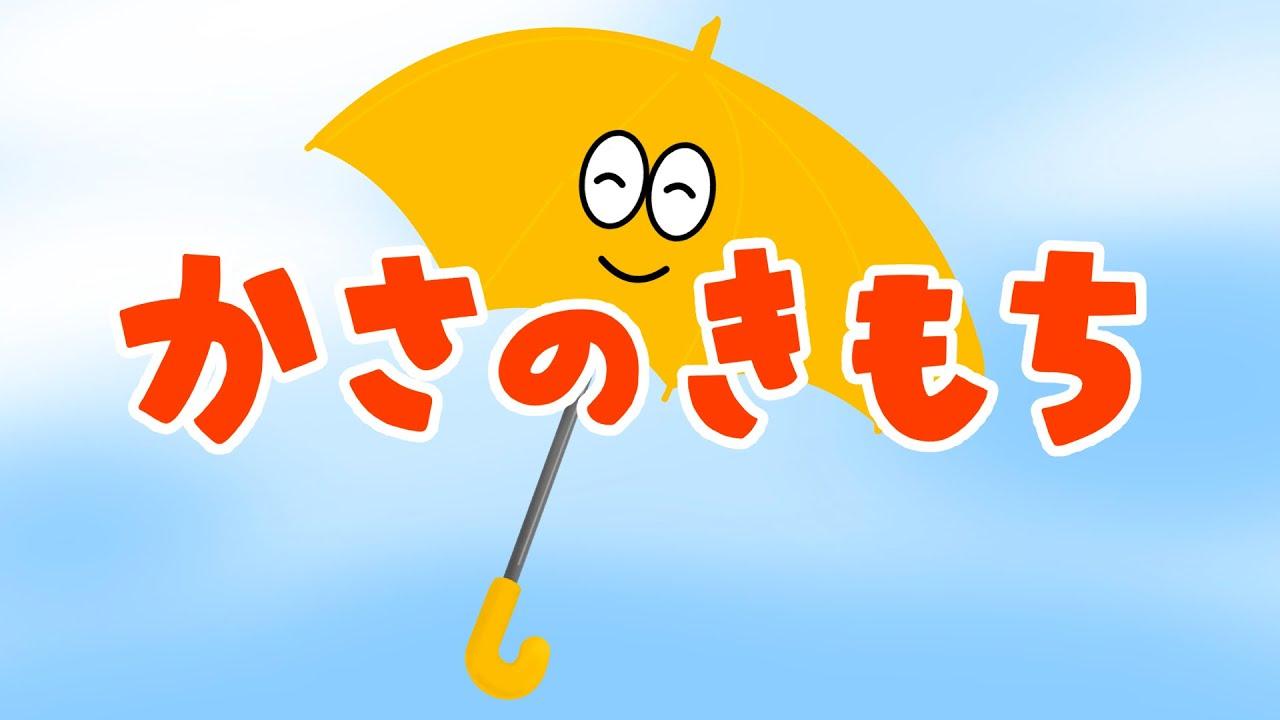 【絵本 読み聞かせ】雨の日におすすめ!傘の正しい扱い方が学べる物語/傘の気持ち(かさのきもち)