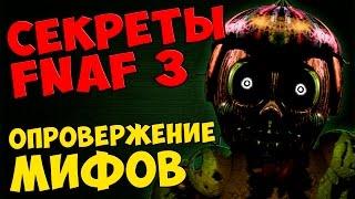 Five Nights At Freddy s 3 ОПРОВЕРЖЕНИЕ МИФОВ
