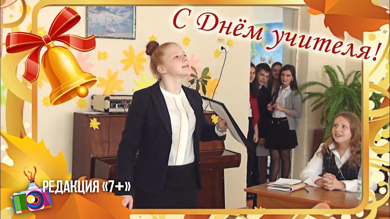 Поздравление виде сценки учителям на день учителя фото 960
