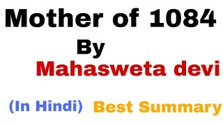 mother-of-1084-by-mahasweta-devi-in-hindi-best-summary