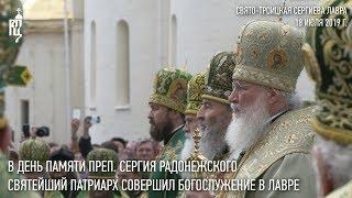 В день памяти преп. Сергия Святейший Патриарх совершил Литургию в Лавре