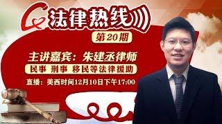 朱建丞律师在线解答法律疑问!《法律援助热线》2019.12.10 第20期