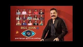 Bigg Boss Season 4 Tamil - Official Contestants List | Vijay TV