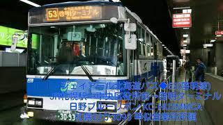 【バス走行音】ジェイアール北海道バス 53(JR札幌駅→啓明ターミナル)札幌22か3093KC-HU2MMCA