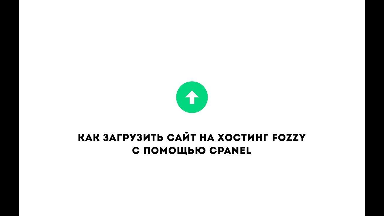Fozzy.com - Как загрузить сайт на хостинг с помощью сPanel
