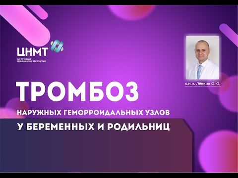 Лечение геморроя при беременности и после родов в Новосибирске | новосибирске | беременности | проктолог | геморроя | лечение | левкин | родов | после | при | гем