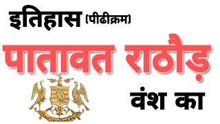 Patawat Rathore History || पातावत राठौड़ इतिहास || Rajput History || Indian History ||