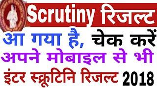 Check 12th Scrutiny Result Using Mobile  How to check Bihar board scrutiny result 2018,LiveStudyZone